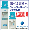 onewaywater